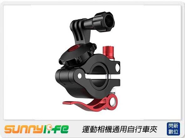 【銀行刷卡金回饋】Sunnylife 運動相機通用自行車夾(ONE X2 ONE R,公司貨)INSTA360