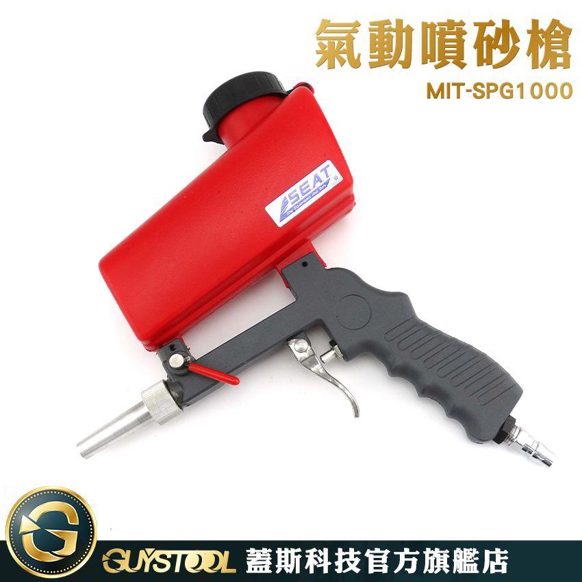 氣動小型噴砂機 SPG1000 蓋斯科技 除鏽槍 噴砂槍 高壓除鏽噴槍 除雜質設備 多種砂子適用 迷你輕巧 除鏽工具