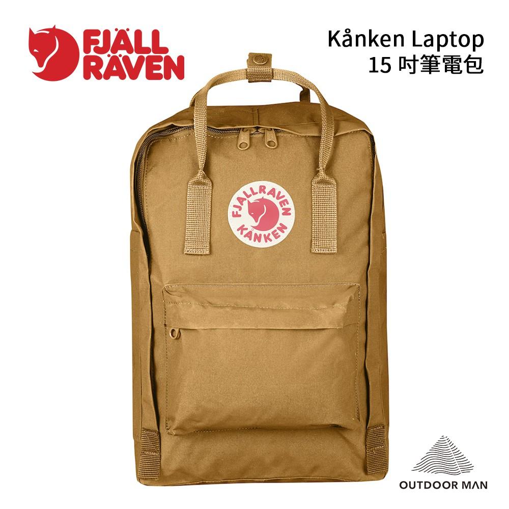 [Fjällräven] Kånken Laptop 15 吋筆電包 / 空肯包 / 橡子166 (F27172)