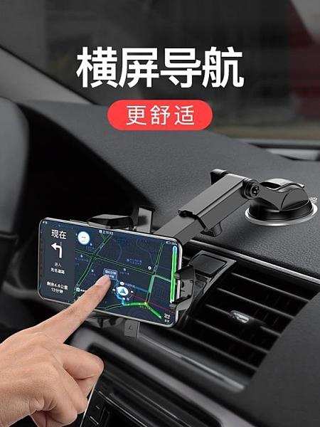 車載手機支架汽車用吸盤式萬能通用型導航支駕支撐夾車內車上黏貼 安雅家居館