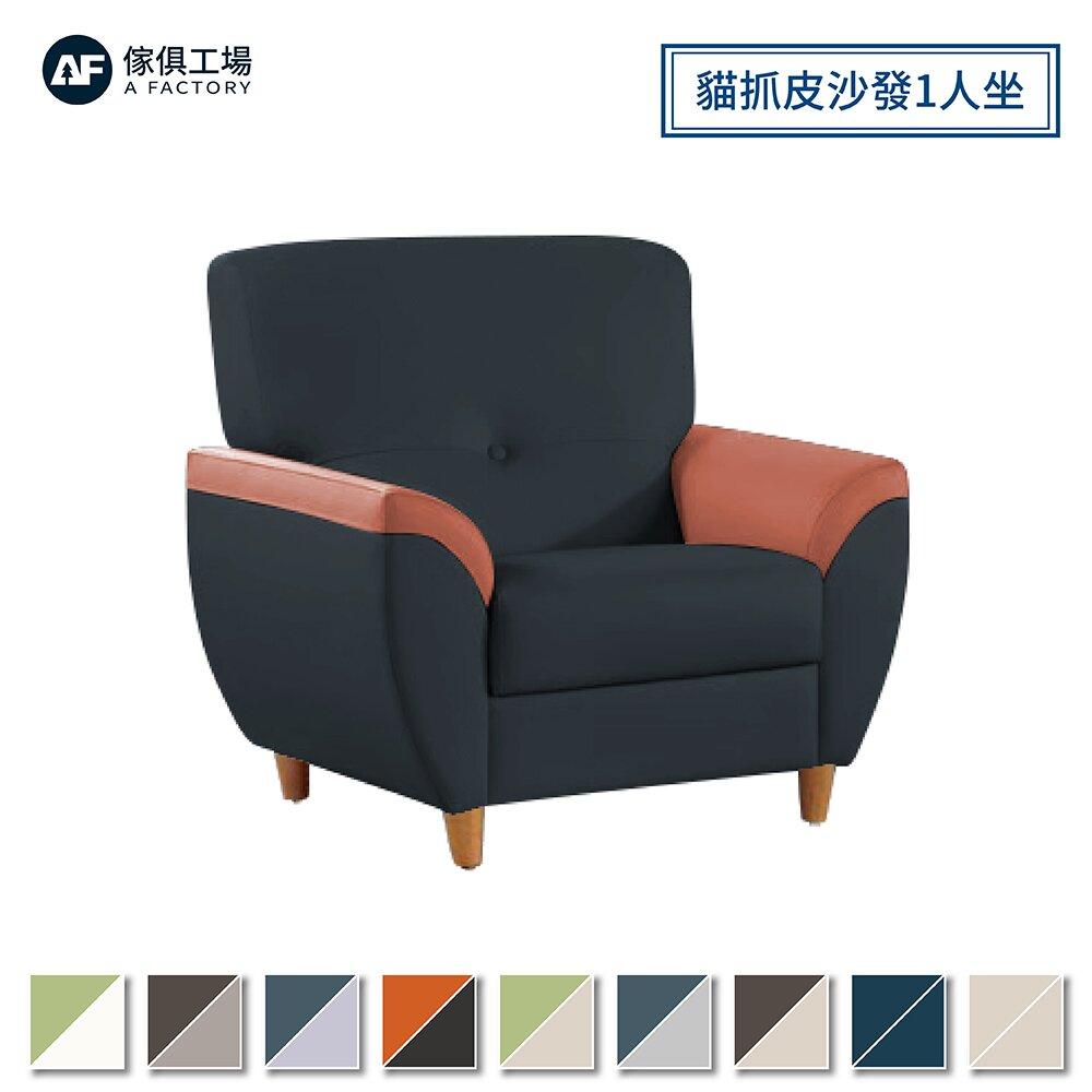 A FACTORY 傢俱工場-桃樂 比利時亞麻紋 柔軟坐感貓抓皮沙發1人座