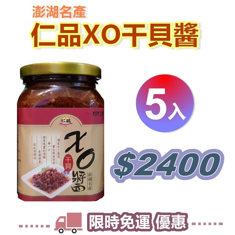 澎湖名產 仁品XO干貝醬 5瓶入 (400g)★拌麵拌飯 團購美食【5瓶免運】