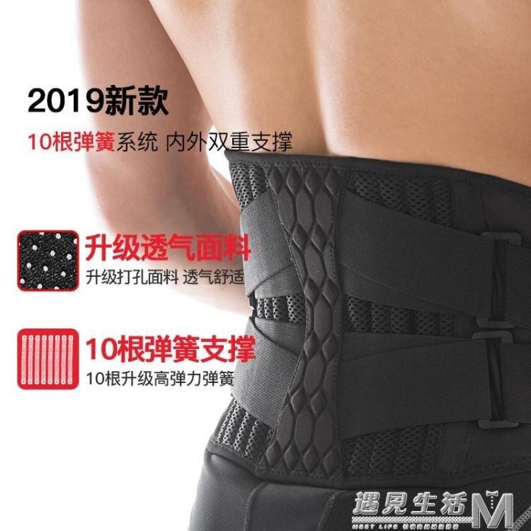 腰部護腰帶運動健身男綁帶束腰收腹練功專用保護保暖訓練防寒大碼