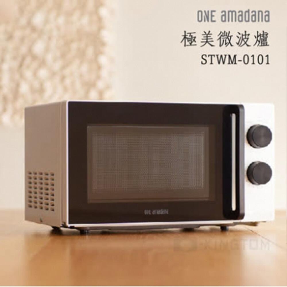 one amadana 微波爐 (17l) stwm-0101