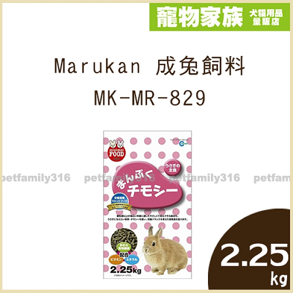 寵物家族-日本Marukan-成兔飼料 MK-MR-829(2.25kg)