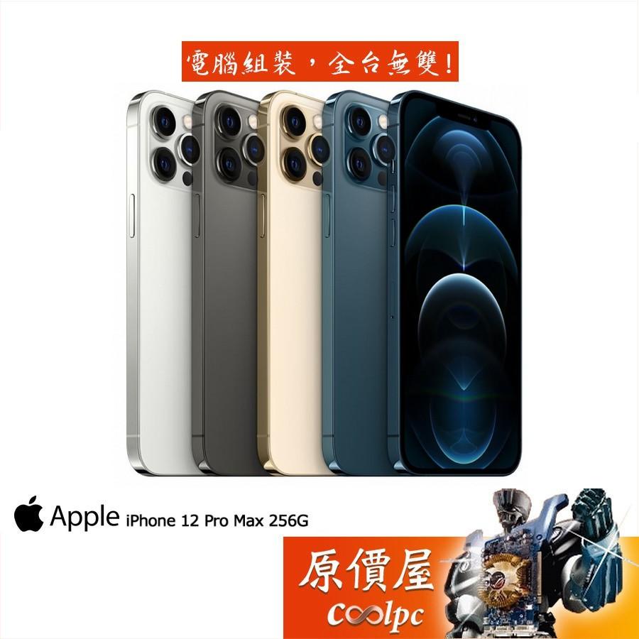 Apple蘋果 iPhone 12 Pro Max 256GB 手機 原價屋 【購買前請閱圖二】