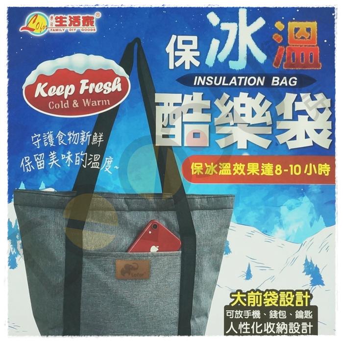 M-6990 保冰溫酷樂袋/10L 保溫提袋 保溫背袋 保冰 保鮮 野餐採購