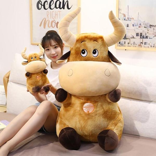 牛年公仔 可愛牛氣沖天小牛牛公仔毛絨玩具牛魔王生肖奶牛玩偶床上抱枕兒童 新年禮物