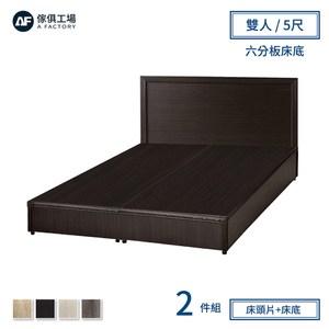 傢俱工場-小資型房間組二件(床片+六分床底)-雙人5尺胡桃