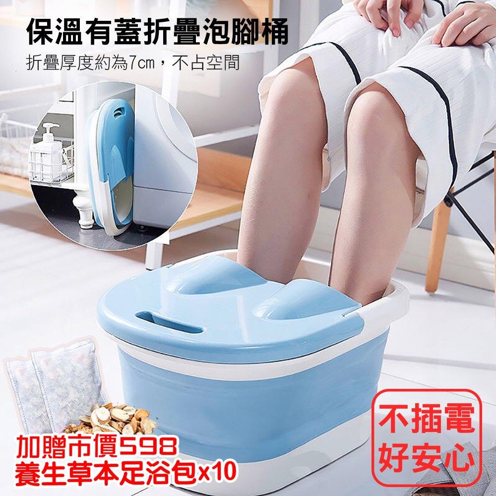 【媽媽咪呀】保溫蓋式滾輪按摩折疊式足浴泡腳桶-有蓋款(贈養生泡腳包10包)
