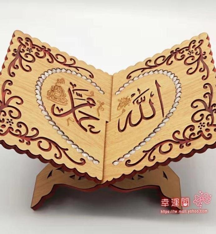 經書架 閱讀經書架子 放八開書中東密度板讀書架經架古蘭經架子
