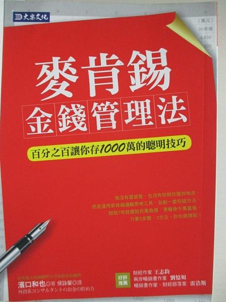 【書寶二手書T6/財經企管_HOV】麥肯錫金錢管理法-百分之百讓你存1000萬的聰明技巧_侯詠馨