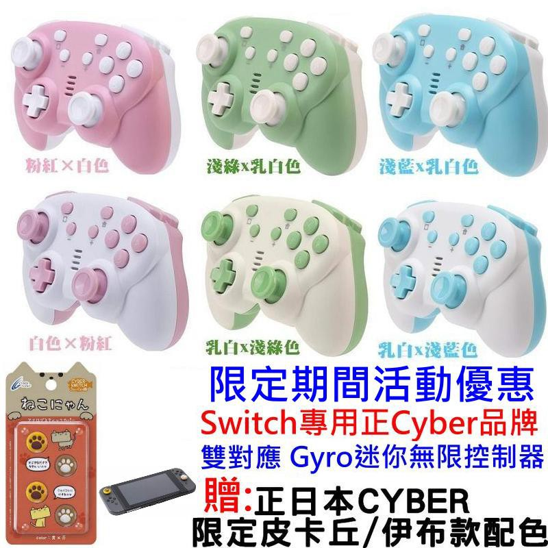 Cyber日本原裝switch雙對應小型輕量 無線藍芽手把 動物森友會配色 陀螺儀控制器 支援魔物獵人 崛起【魔力電玩】