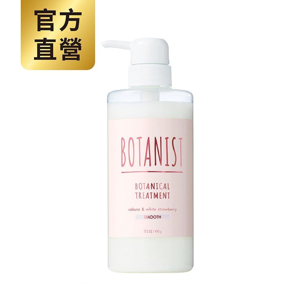 BOTANIST 植物性春意櫻花潤髮乳(清爽柔順型) 櫻花&白草莓 490ml
