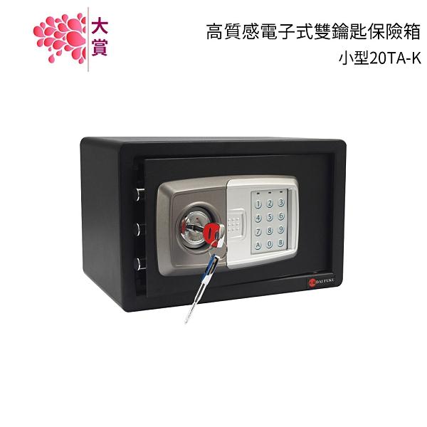 大賞 高質感電子式保險箱 小型 20TA-K 雙鑰匙式