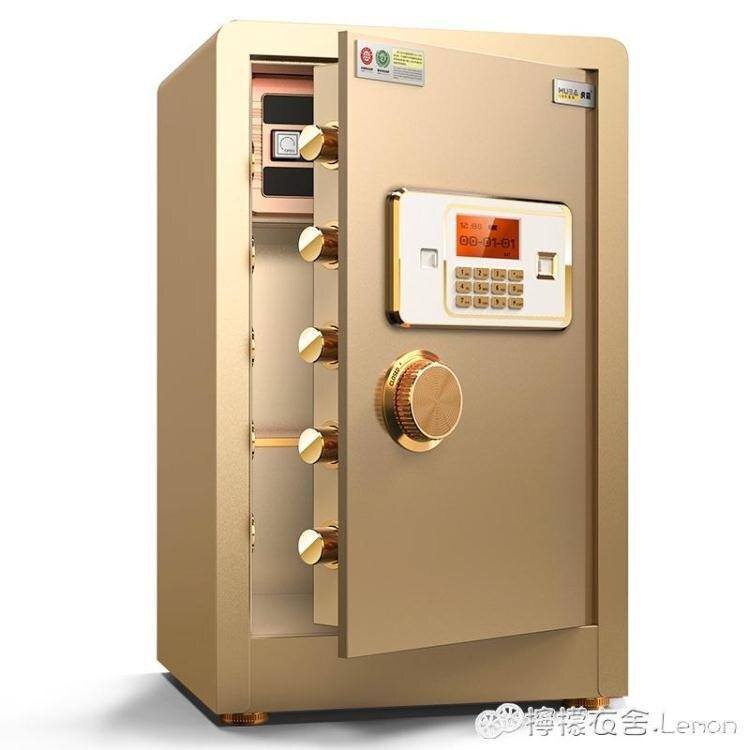 虎霸牌保險櫃60CM家用指紋密碼小型報警保險箱辦公全鋼入墻智慧防盜保管箱隱形【免運】