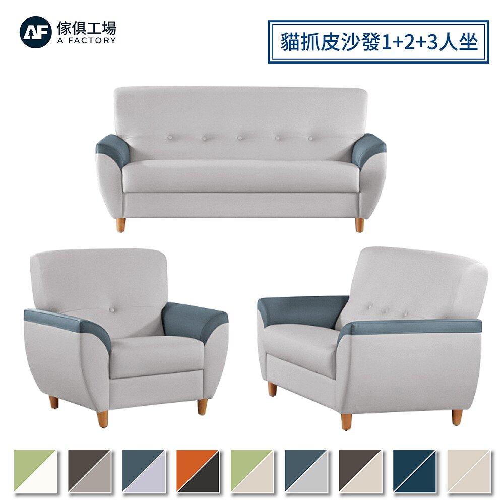 A FACTORY 傢俱工場-桃樂 比利時亞麻紋 柔軟坐感貓抓皮沙發1+2+3人座