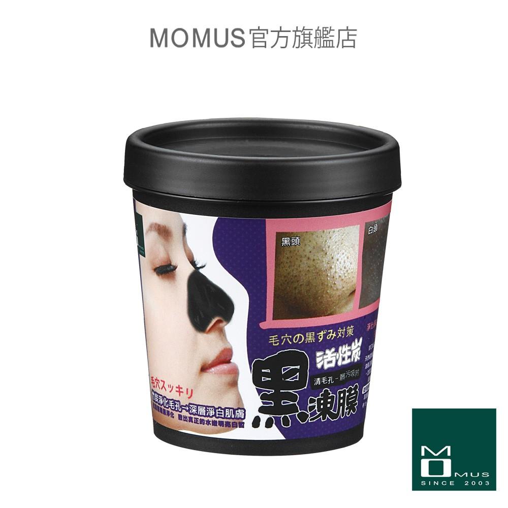 MOMUS 活性炭淨白黑凍膜【蝦皮團購】