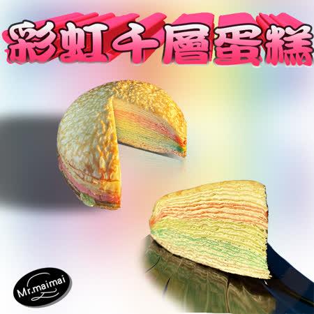 【麥麥先生】彩虹千層蛋糕/二十入組