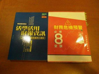 張漢傑兩書合購 - 財務危機預警必修八堂課 + 活學活用財報資訊