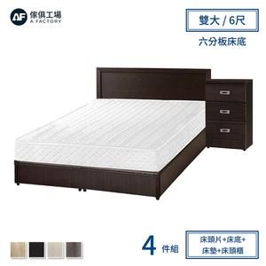 傢俱工場-小資型房間組四件(床片+六分床底+床墊+床頭櫃)-雙大6尺胡桃