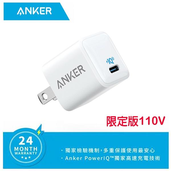 Anker A2633 PowerPort III Nano 20W PD極速充電器 【台灣總代理 群光公司貨】