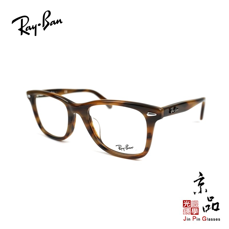 【RAYBAN】RB 5317F 5384 牛角色 亞洲版 高鼻托款 雷朋光學眼鏡 公司貨 JPG 京品眼鏡