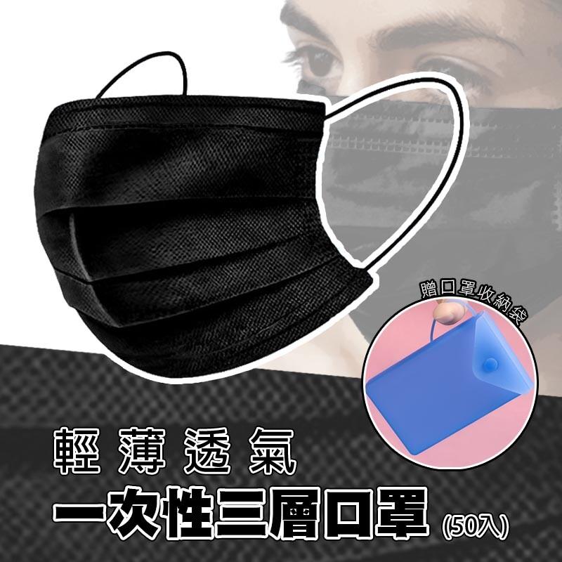 黑色一次性熔噴布成人三層口罩 (50片) 贈 qq隨身口罩袋