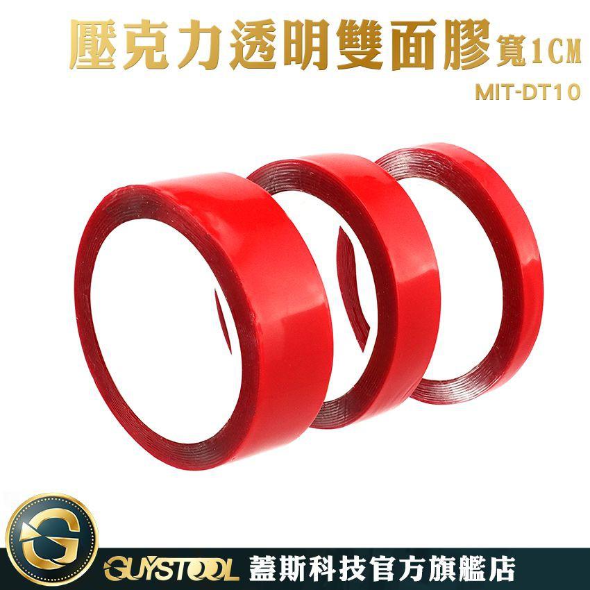 壓克力透明雙面膠 DT10/20/30/40/50 蓋斯科技 雙面無痕膠帶 雙面膠 強力 無痕膠 壓克力膠帶 萬能雙面膠