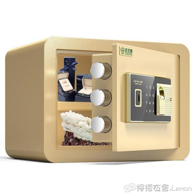 吉文牌保險櫃家用小型指紋保險箱全鋼隱形迷你電子密碼箱25cm入墻入衣櫃30cm辦公【免運】