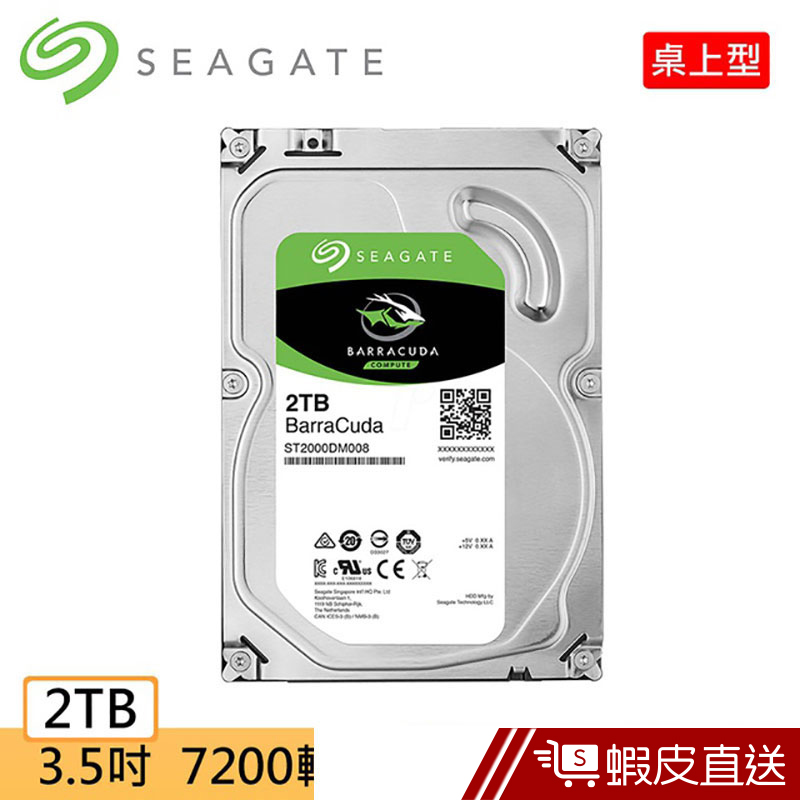 Seagate BarraCuda 3.5吋 桌上型硬碟 2TB(ST2000DM008)蝦皮24h