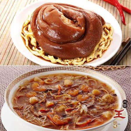 大甲王記 富貴大豐(1000g/盒)+ 干貝海鮮羹(2000g/盒)