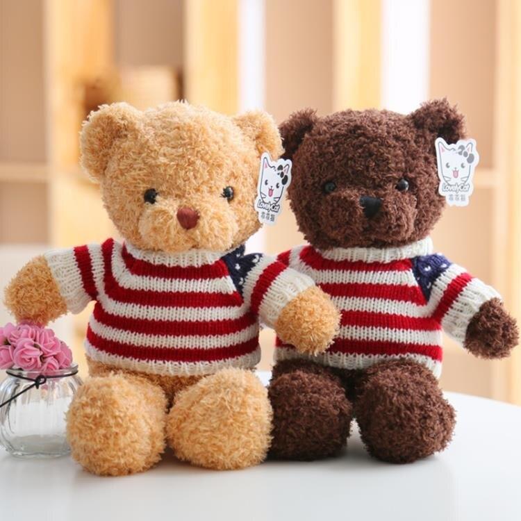 毛絨玩具泰迪熊抱抱熊熊貓小熊公仔布娃娃毛絨玩具小號送女友生日禮物【全館免運 限時鉅惠】
