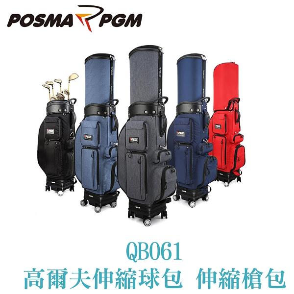 POSMA PGM 高爾夫伸縮球包 伸縮槍包 四輪控制 可託運 豹紋 黑 QB061
