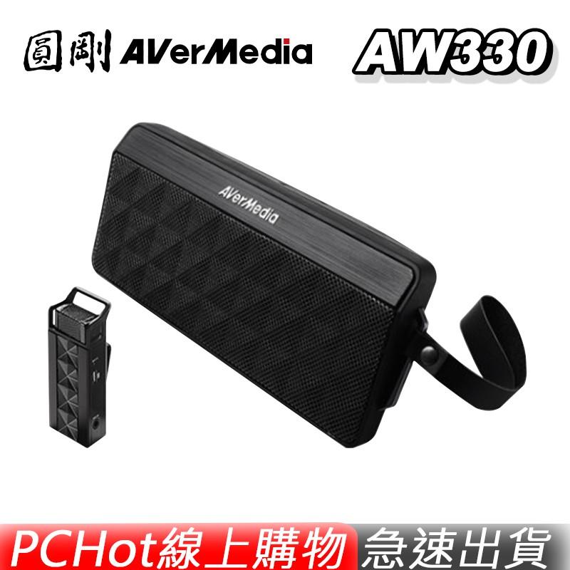 AVerMedia 圓剛 AW330 攜帶式 2.4GHz 無線 教學擴音機 優化版 PCHot