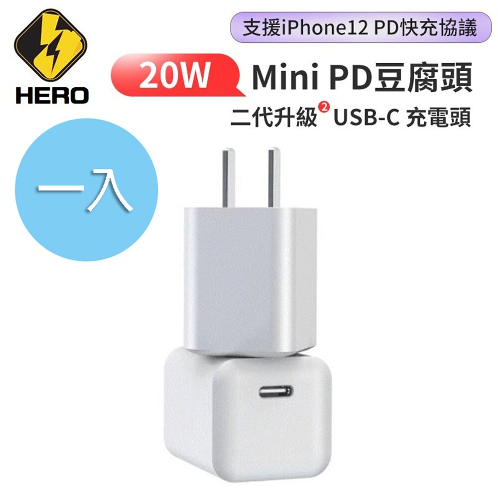 HERO for Apple USB Type-C Mini PD快速充電器(20W)