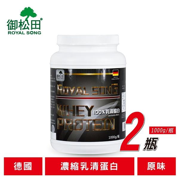 【御松田】德國100%乳清蛋白(1000g/瓶)-2瓶 現貨免運 運動 健身 愛用 可搭配 BCAA綜合胺基酸
