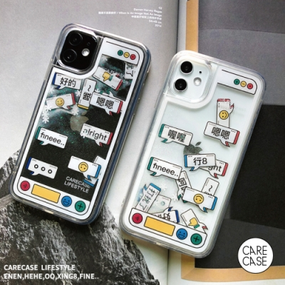 CARECASE  iPhone 12 Mini 手機保護殼 對話框流沙款