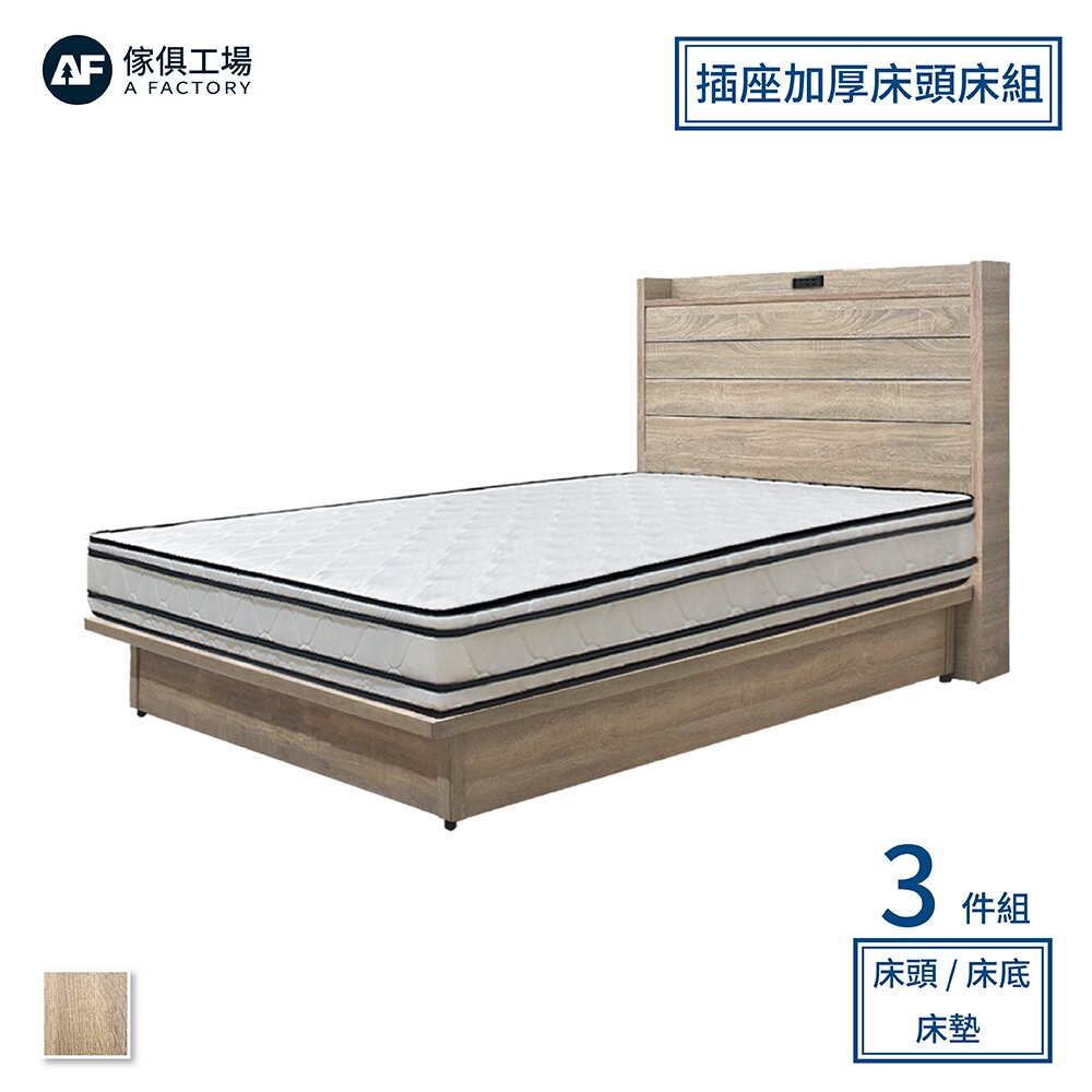 A FACTORY 傢俱工場-佐賀 日系安全插座加厚床頭 房間3件組(床頭+全封底+床墊)-單大3.5尺