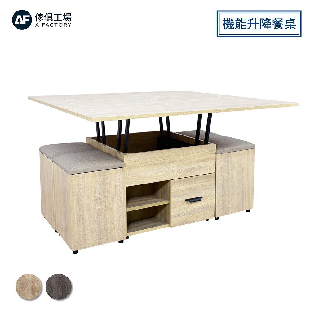 A FACTORY 傢俱工場-圭吾 機能升降茶几/餐桌/書桌
