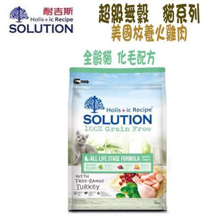 SOLUTION 耐吉斯 超級無穀 全齡貓 化毛配方 1.5kg X 1包