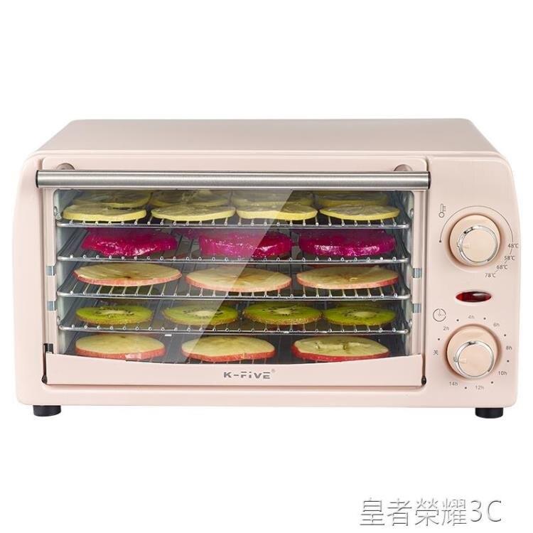 食物乾燥機 水果烘干機家用小型食品風干機干果機寵物肉干果蔬藥材食物烘干機【免運】