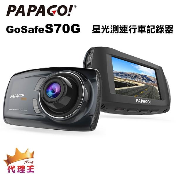 PAPAGO GoSafe S70G星光夜視GPS測速行車記錄器
