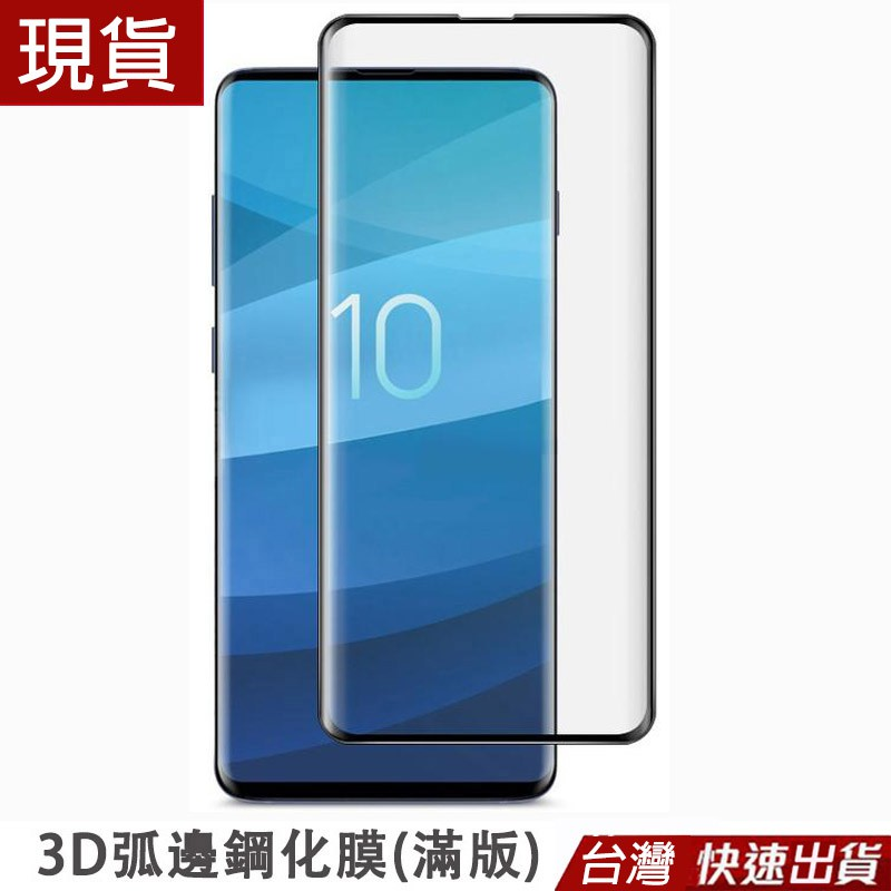 SAMSUNG Galaxy 三星A30( 2019) 滿版鋼化膜 3D玻璃膜 玻璃貼 螢幕保護貼 現貨+附發票