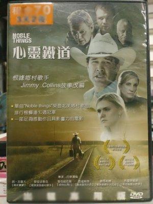 挖寶二手片-O06-028-正版DVD-電影【心靈鐵道】-恩福斯特 麥可帕克斯(直購價)