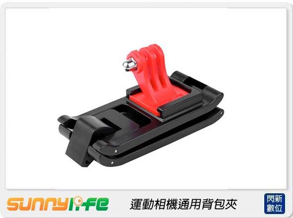【銀行刷卡金回饋】Sunnylife 動相機通用背包夾(ONE X2 ONE R,公司貨)INSTA360