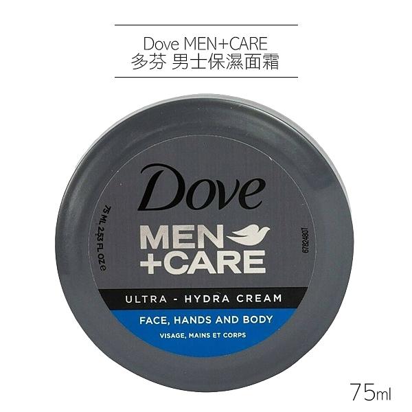 Dove MEN+CARE 多芬 男士保濕面霜 75ml 臉部乳霜 乳液 保溼霜【小紅帽美妝】NPRO
