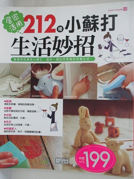 【書寶二手書T7/設計_I4V】居家活用212種小蘇打生活妙招_小蘇打生活研究會