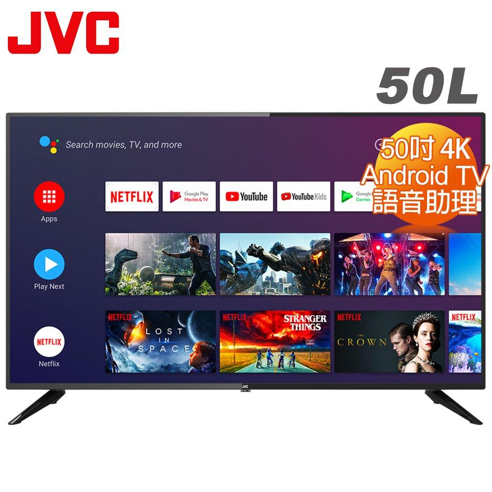JVC 50吋4K HDR Android TV連網液晶顯示器(50L)送基本安裝
