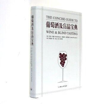 葡萄酒及盲品寶典